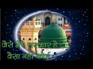 Sufi Qawwali - Jaise Mere Sarkar Hai (Naat E Paak) - Shahideen Sabri Qawwal