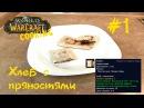 1 Хлеб с пряностями - World of Warcraft Cooking Skill - Кулинария мира Варкрафт!