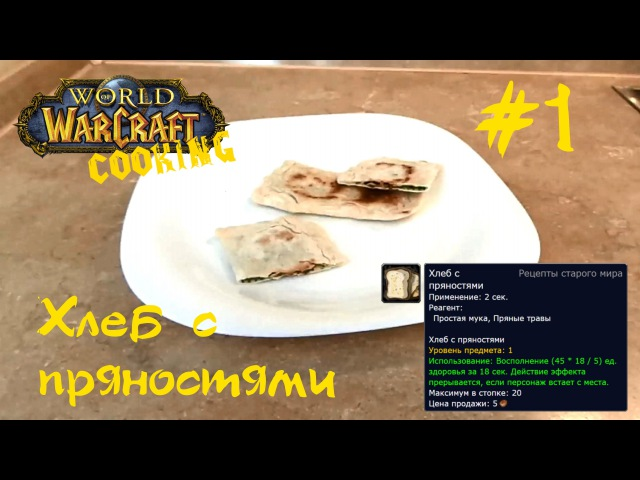 1 Хлеб с пряностями - World of Warcraft Cooking Skill - Кулинария мира Варкрафт!