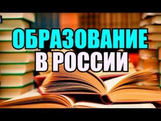 Школьное #образование   Нужно ли высшее образование в России?