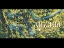 Абхазия «Аҧсны - Страна Души»