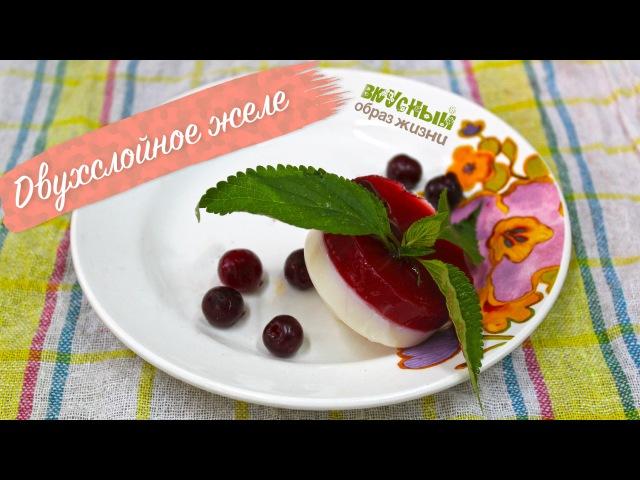 Двухслойное молочно-вишнёвое желе на агар-агаре