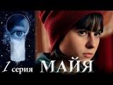 Сериал Майя - Серия 1 - русский триллер детектив HD
