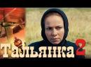 Тальянка - Серия 2 - русская мелодрама