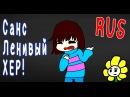 Санс Ленивый Хер Undertale Animation RUS