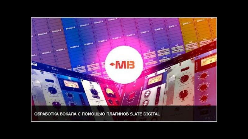 ОБРАБОТКА ВОКАЛА с помощью ПЛАГИНОВ Slate Digital VMR [Арам Киракосян]