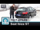 Тест-драйв универсала Seat Ibiza ST 2013