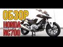 ОБЗОР: Обзор мотоцикла Honda NC700 XA