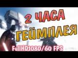 Star Wars׃ Battlefront : 2 часа геймплея !!  (FullHD1080/60 FPS)