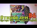 Открываем... бустеры 6 ККИ TMNT Mutant Mayhem/ Черепашки Мутанты Ниндзя