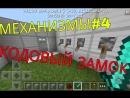 Механизмы4Кодовый замок в Minecraft PE 0.13.1