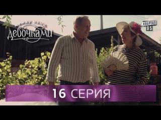 Сериал Между нами, девочками, 16 серия   От создателей сериала Сваты и студии Кв...