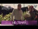 Сериал Между нами, девочками, 16 серия От создателей сериала Сваты и студии Квартал 95.
