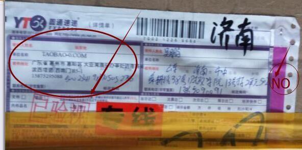 НЕТ номера заказа на посылке!