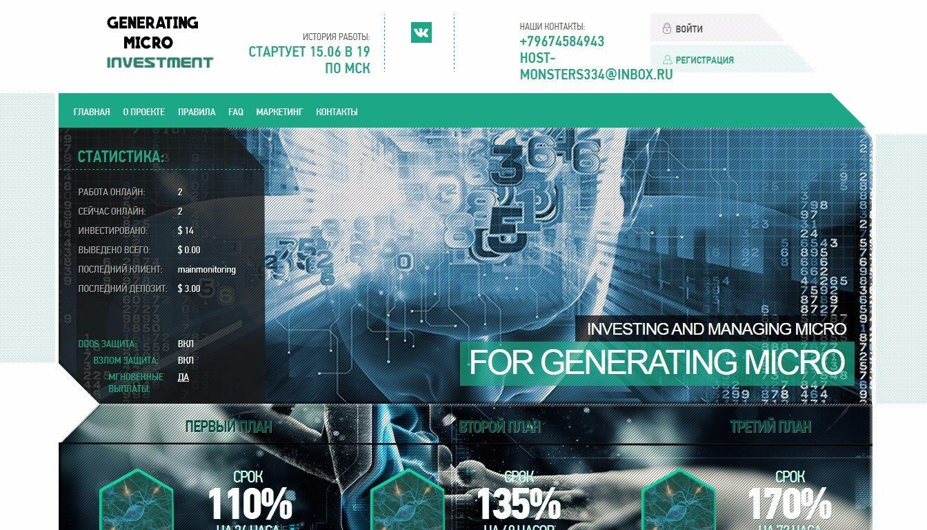 Generating Micro