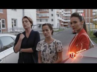 Сводные судьбы на канале ТВ Центр (Анонс №2)