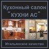 """Кухонный салон """"Кухни АС"""""""