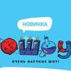 """""""ОШОУ""""- это очень научное шоу в Крыму!"""