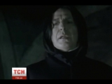 Помер Алан Рікман / ТСН 1+1