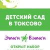 """Загородный детский сад в Токсово """"Эники-Бэники"""""""