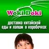 Китайская еда и лапша в коробочках Woki Doki