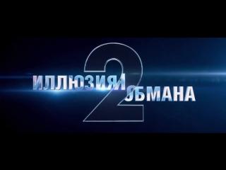 Иллюзия обмана 2 (Now You See Me 2) (2016) трейлер русский язык HD _ Илюзия обма
