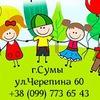Развитие ребенка. Детский центр Гармония Сумы