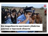 Все подробности жестокого убийства девочки в Одесской области