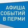 Афиша событий Перми   PERM-EVENT.RU