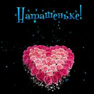 С днем рождения Наталья !!!!!!!          Наталья, поздравить тебя я спешу Сегодня с твоим Днем рождения. Пусть счастье прольется дождем золотым, Достойна ты его без сомнения.