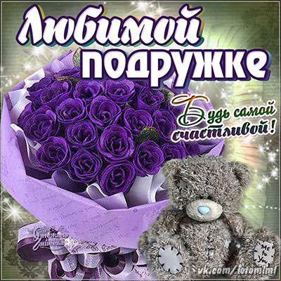 Подруге Привет Поздравления С Днем рождения Розы