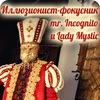Иллюзионист-фокусник mr. Incognito и Lady Mystic