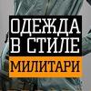 Uniform59.ru - Одежда в стиле милитари