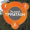 Зимний триатлон в Республике Карелия 04.02.2018