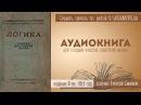 Аудиокнига Логика С Н Виноградов и А Ф Кузьмин