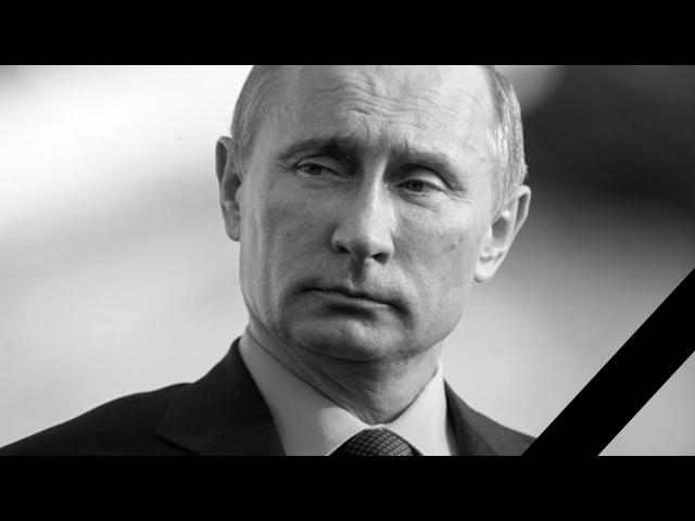 Сенсация: Путин умер. Есть неопровержимые факты. Кто сейчас вместо него?