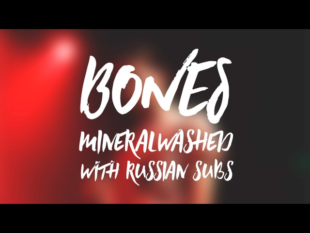 BONES - Mineralwashed ПЕРЕВОД WITH RUSSIAN SUBS PAIDPROGRAMMING2 @teamseshbones