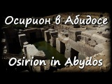 ОСИРИОН В АБИДОСЕ. ЕГИПЕТ - OSIRION IN ABYDOS. EGYPT