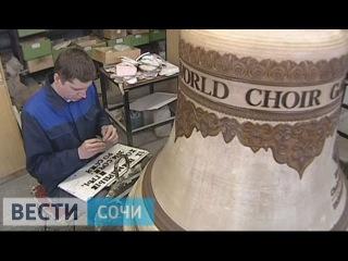 Для Хоровых игр в Сочи отлит специальный колокол