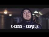 X-Cess - Сердце