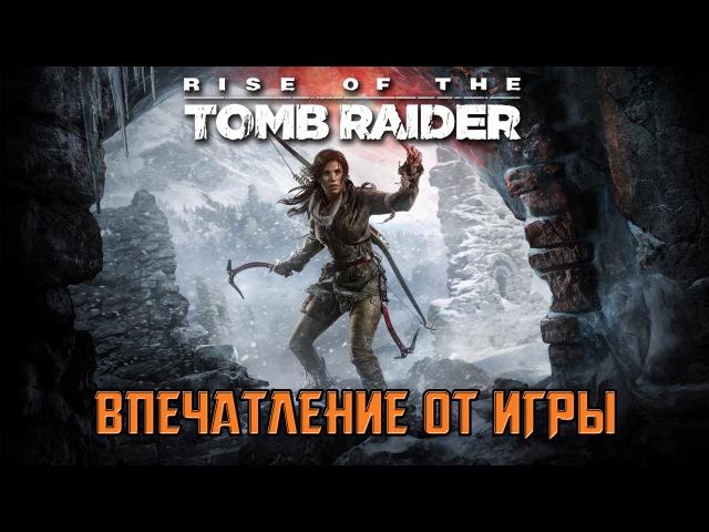 Rise of the Tomb Raider Впечатление от игры Видео от 05 03 2016