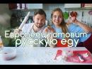 ЕВРОПЕЕЦ ПРОБУЕТ РУССКУЮ ЕДУ 2