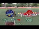 Університет Молокія vs Лєвша Helpix 1 2 07 06 2016 ЧХФ Вища ліга 6 й тур