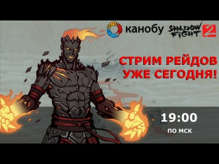 Shadow Fight 2 Raids Beta Test - СТРИМ