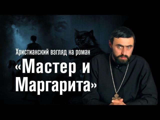 Христианский взгляд на роман Мастер и Маргарита