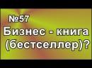 О БИЗНЕС КНИГАХ БЕСТСЕЛЛЕРАХ