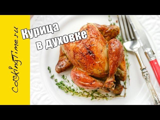 КУРИЦА В ДУХОВКЕ запеченная / самый простой и очень вкусный рецепт / цыплята корнишоны