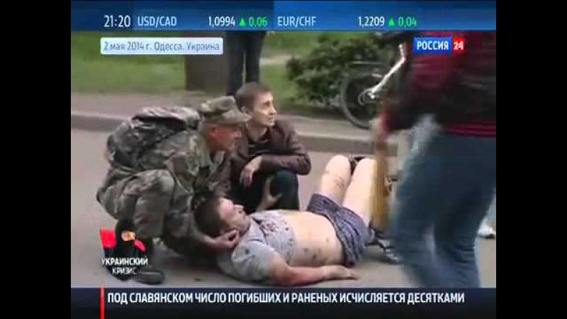 Массовое сожжение людей в Одессе четко спланированная акция Хунты