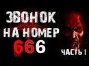 Страшилки на ночь - ЗВОНОК НА НОМЕР 666 Выпуск №1 - Страшные истории на ночь