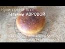 Белый хлеб на закваске выведенной по методу Чада Робертсона